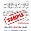 Download نت آهنگ شب مهتاب از سامان احتشامی برای پیانو Mp3