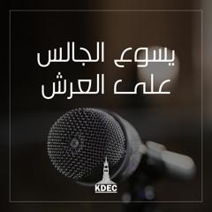 يسوع الجالس علي العرش - فريق العائلة قصرالدوبارة   Yaso3 el gales 3ala el 3arsh - KDEC Family