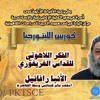 Download كورس الليتورجيا | اليوم الخامس | الفكر اللاهوتي للقداس الغريغوري | نيافة الانبا رافائيل Mp3