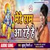 Download Mere Ram Aa Rahe Hai (Bhojpuri) Mp3