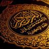 Download سورة يس بصوت فارس عباد Mp3