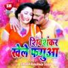 Download Holiya Khele Aili Ho Naihar Se Mp3