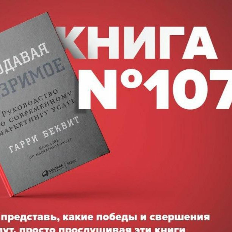 Книга #107 - Продавая незримое. Руководство по современному маркетингу услуг