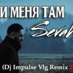 Sevak - Жди Меня Там (Dj Impulse Vlg Remix)