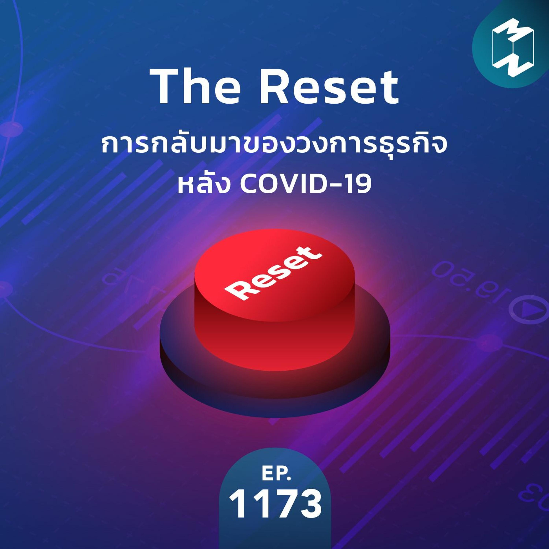 MM 1173   The Reset การกลับมาของวงการธุรกิจหลัง COVID-19