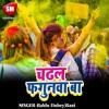 Download Chadhal Fagunwa Ba Mp3