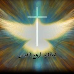 انتظار الروح القدس - القس اغسطينوس موريس