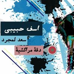 130 Bpm اسف حبيبي (دقة مراكشية) - سعد لمجرد وفناير - دي جي بومتيح