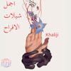 Download العبي وهزي الشعر Mp3
