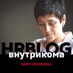 HR Blog. Внутриком и управление проектами