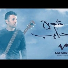 Hamza Namira - Shuwayyet Habayeb _ حمزة نمرة - شوية حبايب (192 kbps).mp3