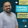 مجلس الفصحى ( الطفولة في شعر العرب ) -mp3