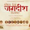 Download Om Jai Jagdish Hare Aarti Ft. Divya Khosla Kumar - Gulshan Kumar - Manan B, Rajeev K - Bhushan Kumar Mp3