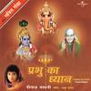 Jai Gannayak Siddhi Vinayak (Album Version)