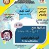 Download كورس شباب اعدادي وثانوي