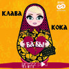 Клава Кока - Бабы (DJ Prezzplay Radio Edit)