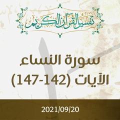 سورة النساء | تفسير الآيات (142-147) - د.محمد خير الشعال