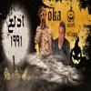 Download النسخة الجديدة - مهرجان ادلع ١٩٩١ - غناء جنرال اوكا - توزيع سعيد الحاوي -1991 - atdl3 Mp3