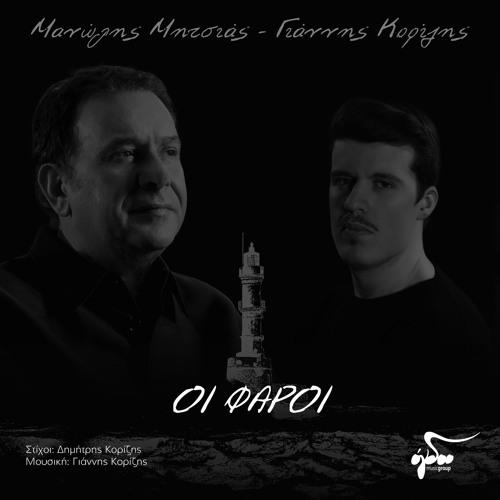 Oi Faroi (feat. Manolis Mitsias)