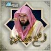 Download Surah Al Baqarah - Bandar Baleela   سورة البقرة كاملة - بندر بليلة Mp3