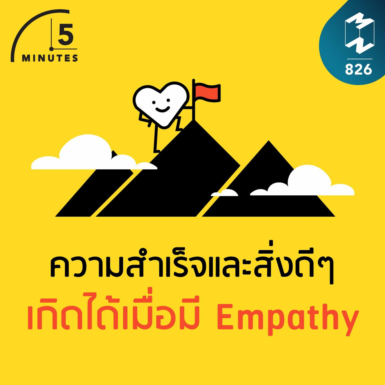 5M EP.826 | ความสำเร็จและสิ่งดีๆ เกิดได้เมื่อมี Empathy