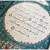 Download سورة البقرة - سعود الشريم  Surah Al-Baqarah Mp3