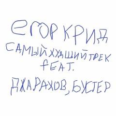 Егор Крид x Джарахов x Buster - САМЫЙ ХУДШИЙ ТРЕК