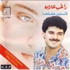 Albi Esheqha - قلبي عشقها