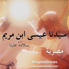 قصة سيدنا عيسى ابن مريم عليه السلام - العبادة الخالصة - مصرية - قصص الانبياء