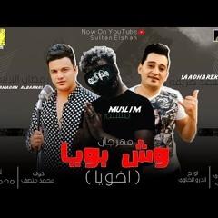 """مهرجان """" وش بويا """" (اخويا)  مسلم و سعد حريقة و رمضان البرنس 2020"""