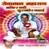Download Pelo Thot Maruni Yao (Bhakti Ladi) Mp3