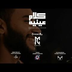 محمد غيث - كلام عينيه   Mohamed Gheith - Kalam Eineh (Cover)