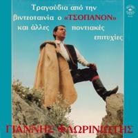 Sin ekklisia gonatismenos (feat. Giannis Tsanakalis)