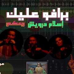برافو عليك ريمكس   عبدالعزيز لويس و بدر الشعيبي وحنين حسين