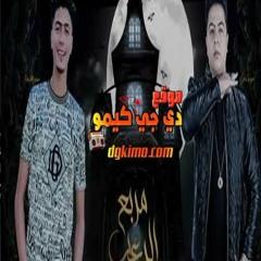 مهرجان مربع موت - حوده ناصر و حمو الطيخا - مهرجانات 2021