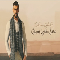 3amel Nafsy Ba3ish | عامل نفسي بعيش