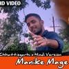 Download Manike Mage Hithe - Hindi × Chhattisgarhi Version | Akash Ace | Yohani | Srilankan Girl Viral Song Mp3