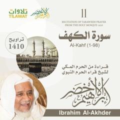 سورة الكهف (1-98) من تراويح الحرم المكي 1410 - الشيخ إبراهيم الأخضر