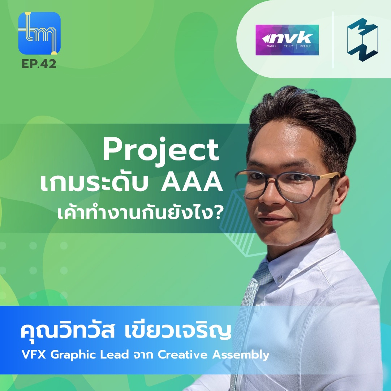 Tech Monday EP.42 | Project เกมระดับ AAA เค้าทำงานกันยังไง? กับคุณวิทวัส เขียวเจริญ