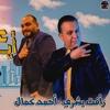 Download اهي دنيا وايام عايشينها رافت بشري  و احمد كمال Mp3