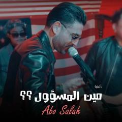Abo Salah - Meen Elmas2ool مين المسؤول-  أبو صلاح
