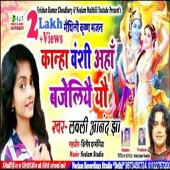 Krishna Bhajan Kanha Vanshi Bajeliye