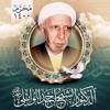 Download الشيخ الدكتور أحمد الوائلي - يا بني ادم قد انزلنا عليكم لباسا يواري سواتكم Mp3
