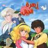 Download Cover by SoChi | أغنية أبي - زهرة الجبل Mp3