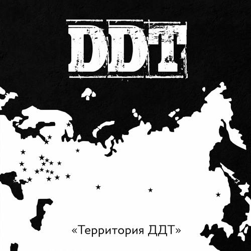 Встреча (ДДТ cover)