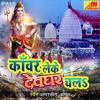 Chal Na Chala Ho Baba Dham