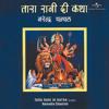 Tara Rani Di Katha - Part 1 (Album Version)