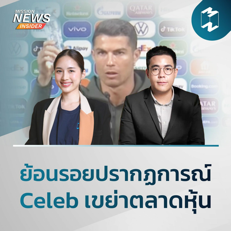 """Mission News Insider   """"ย้อนรอยปรากฏการณ์ Celeb เขย่าตลาดหุ้น"""""""