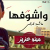 Download Wa'shofha - Minoo aziz (audio)   واشوفها - مينو عزيز Mp3
