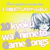 """Togetsukyo - Kimi Omou (From """"Conan"""") (Learn Singing Version)"""